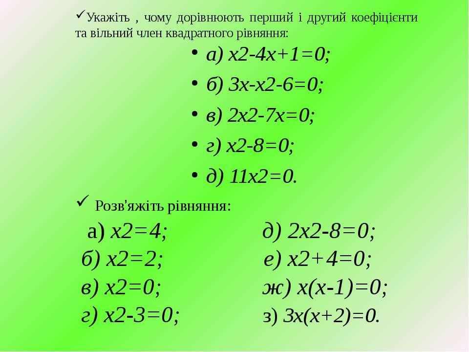 Укажіть , чому дорівнюють перший і другий коефіцієнти та вільний член квадрат...