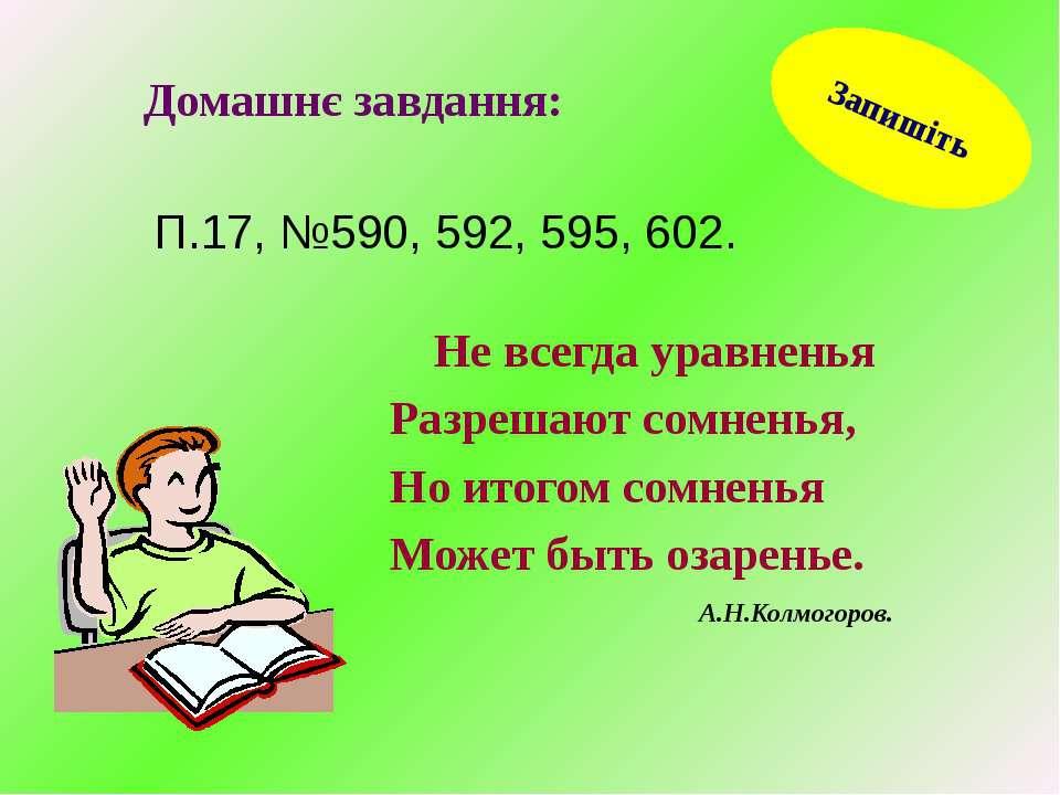 Домашнє завдання: Домашнє завдання: П.17, №590, 592, 595, 602. Не всегда урав...