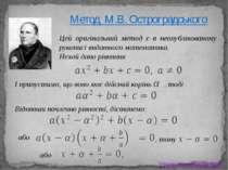 Метод М.В. Остроградського
