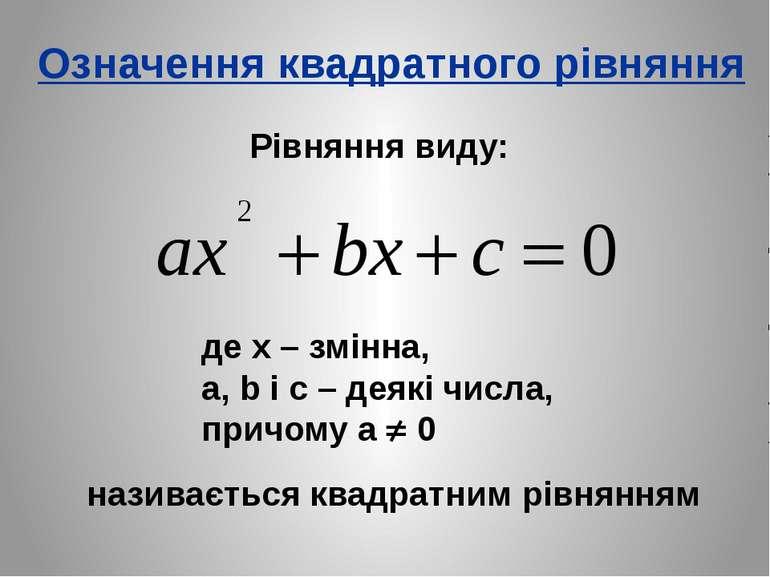 Означення квадратного рівняння