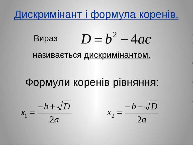 Дискримінант і формула коренів.