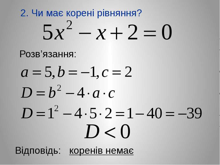 2. Чи має корені рівняння?2. Чи має корені рівняння?