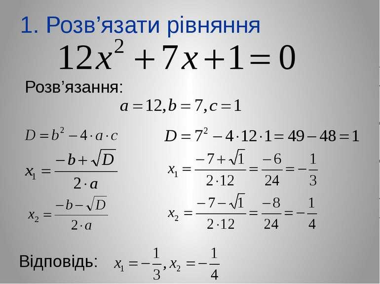 1. Розв'язати рівняння