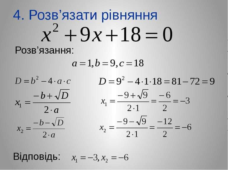 4. Розв'язати рівняння