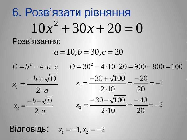 6. Розв'язати рівняння