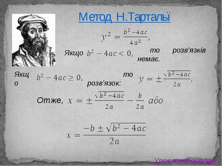 Метод Н.Тартальї