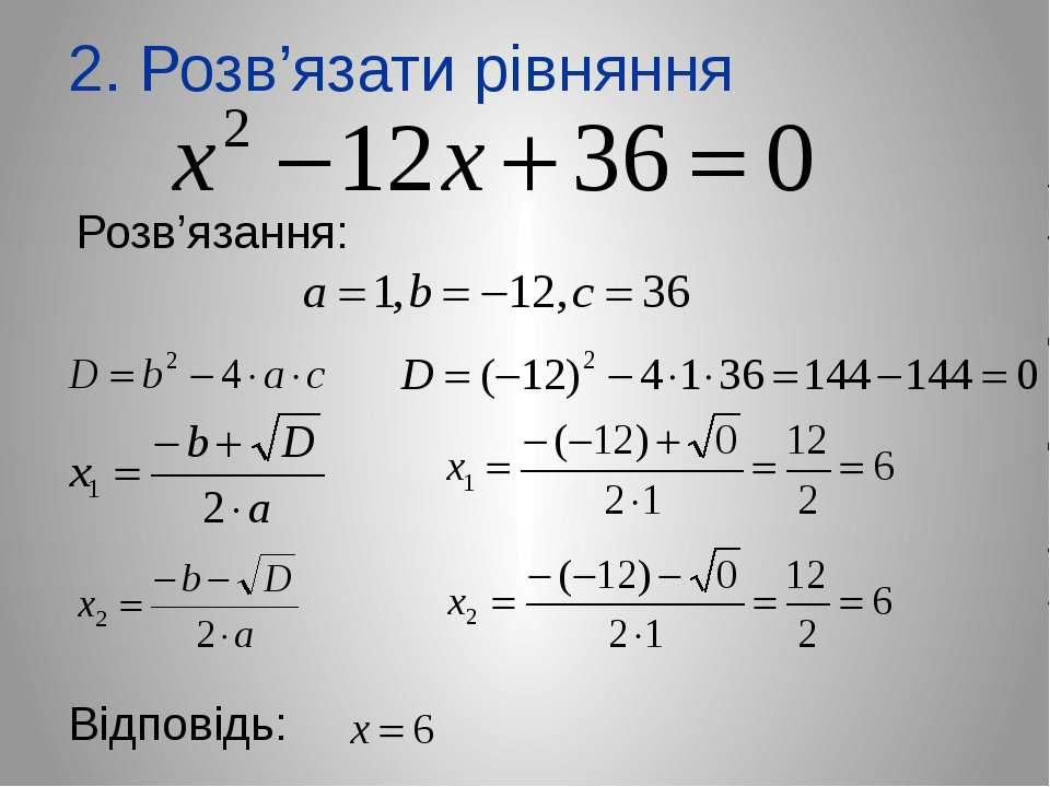 2. Розв'язати рівняння