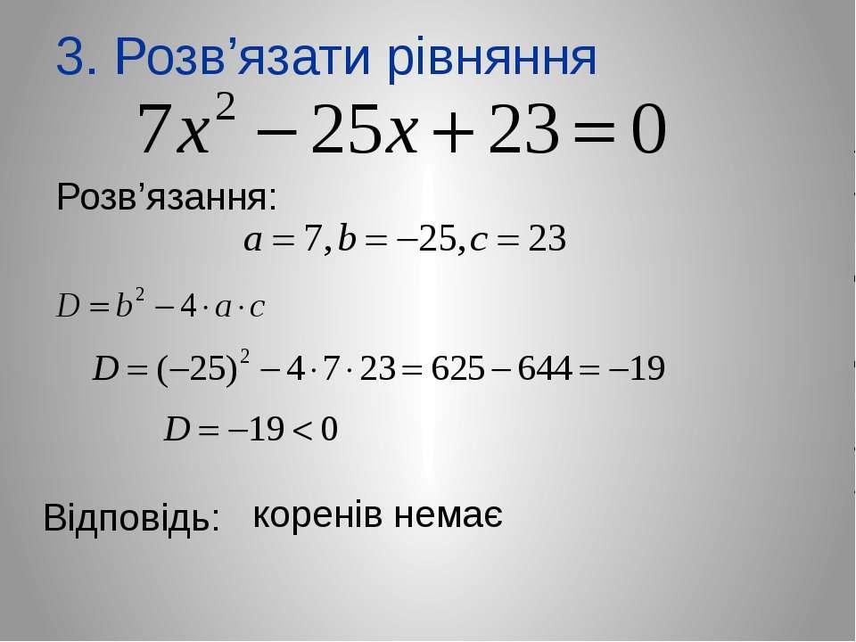 3. Розв'язати рівняння