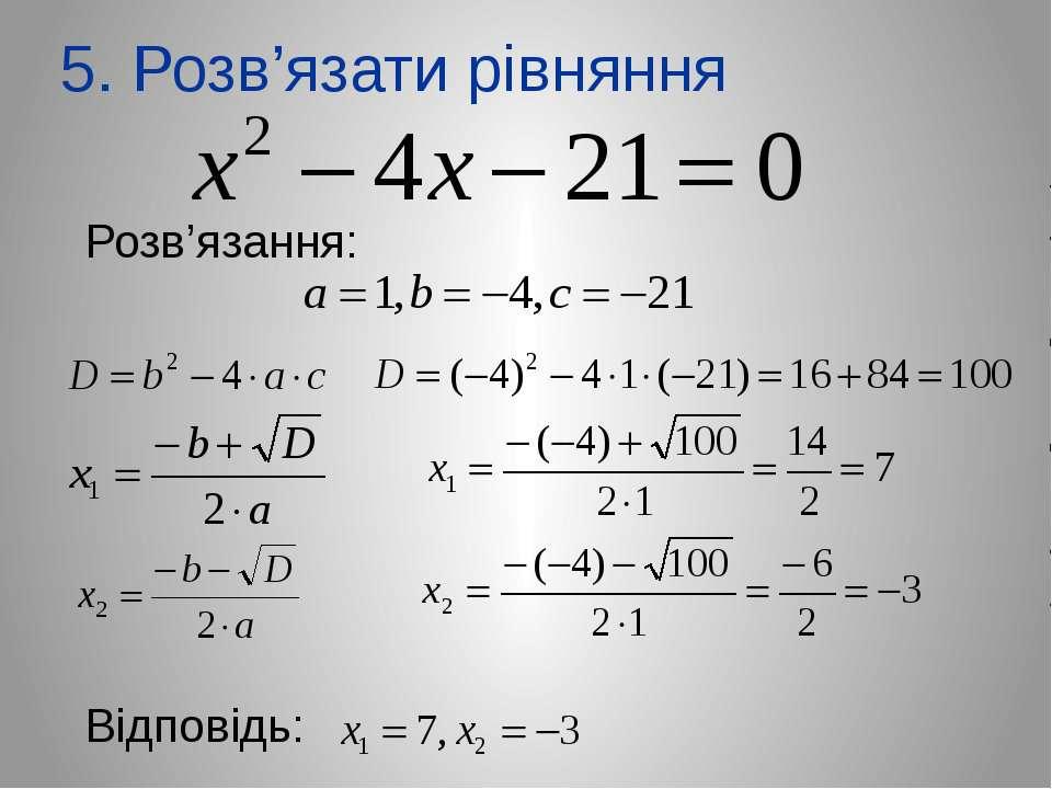 5. Розв'язати рівняння