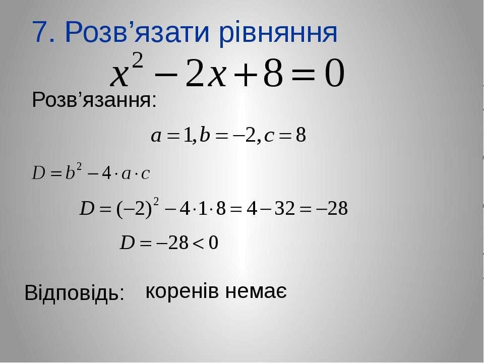 7. Розв'язати рівняння