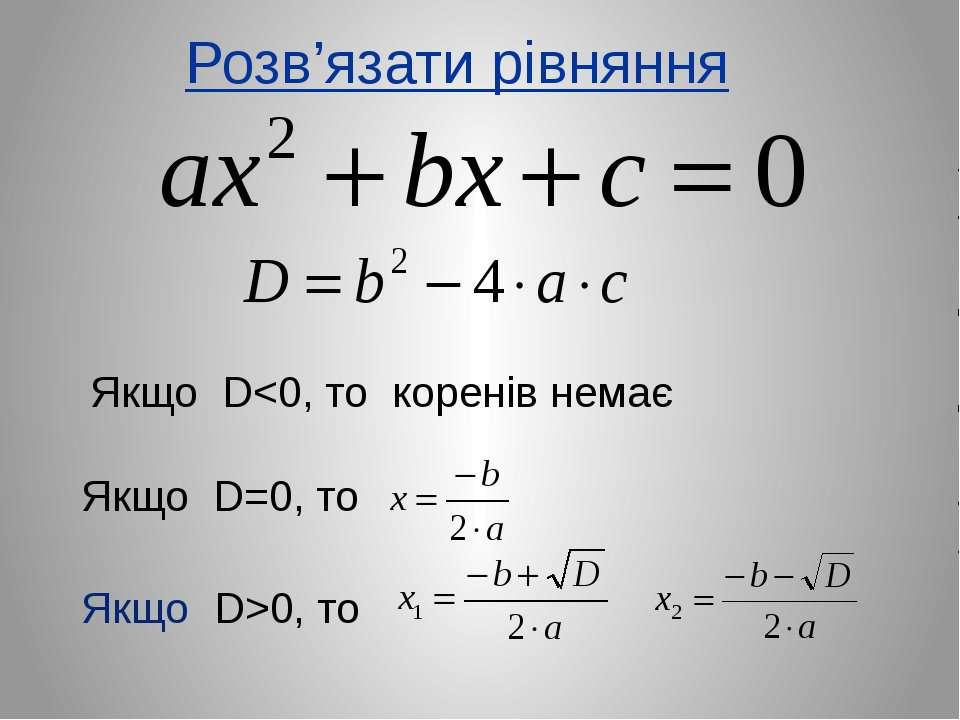 Розв'язати рівняння