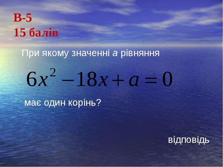 В-515 балів При якому значенні а рівняння має один корінь?відповідь