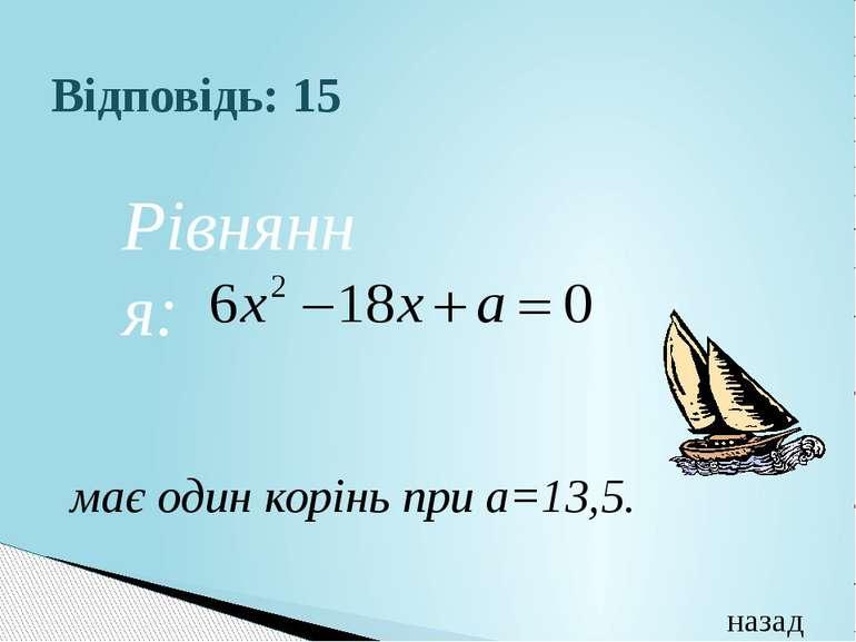 Відповідь: 15 має один корінь при а=13,5.назад