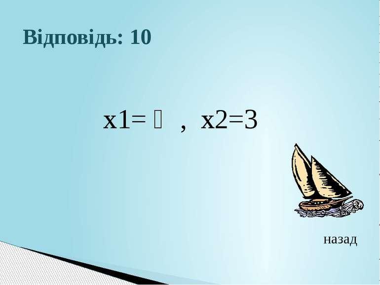 Відповідь: 10 х1= ⅔, х2=3назад