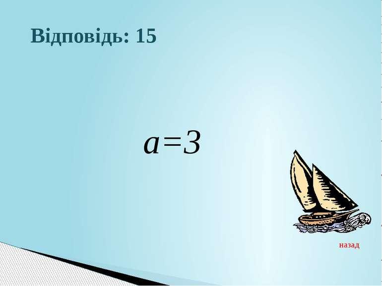 Відповідь: 15 а=3