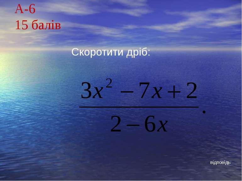 А-615 балів Скоротити дріб: