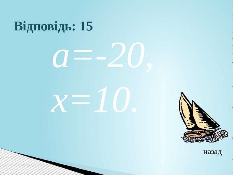Відповідь: 15назад