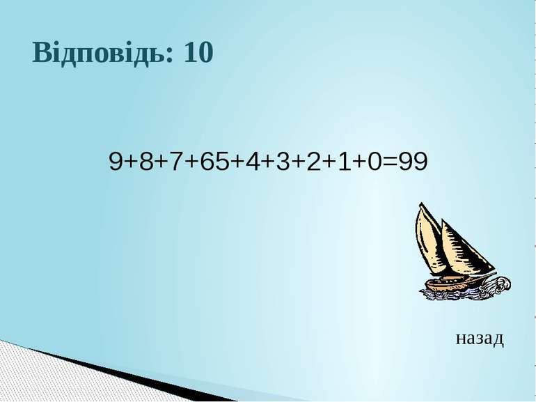Відповідь: 109+8+7+65+4+3+2+1+0=99назад
