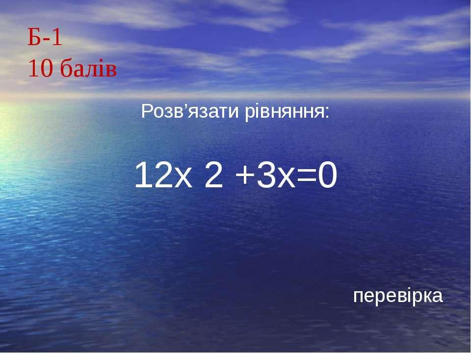 Б-110 балівРозв'язати рівняння:12х 2 +3х=0перевірка