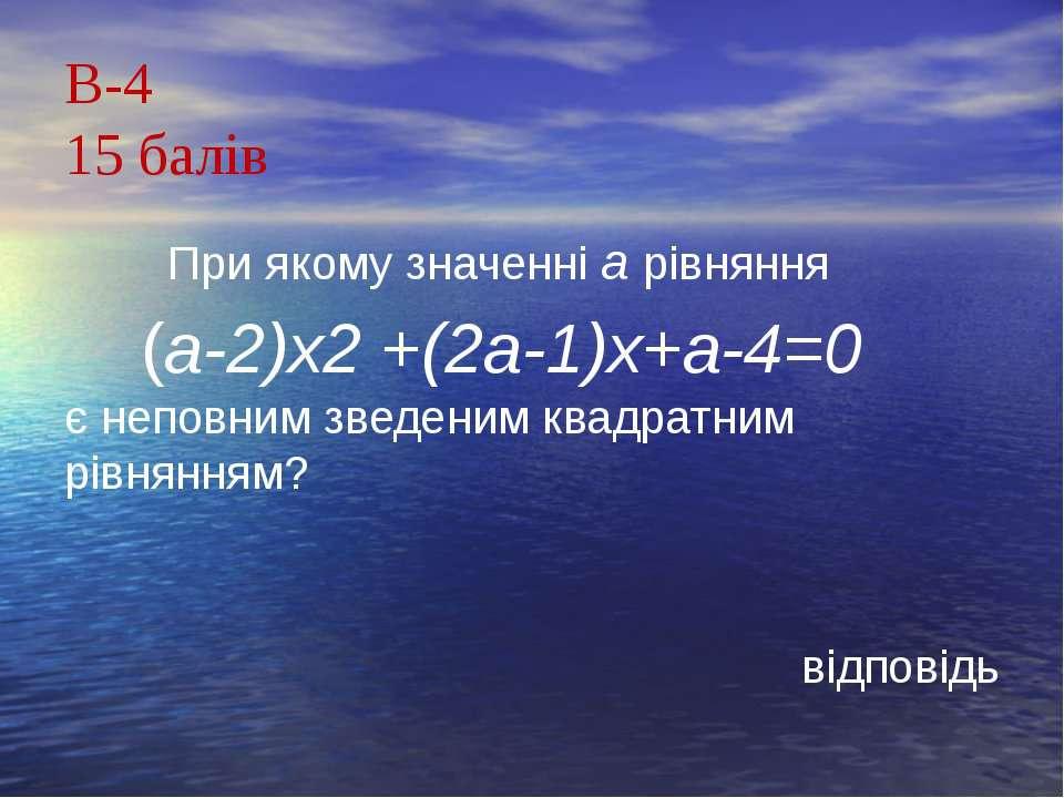 В-415 балів При якому значенні а рівняння (а-2)х2 +(2а-1)х+а-4=0 є неповним з...
