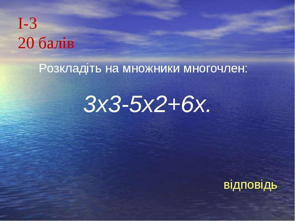 І-320 балів Розкладіть на множники многочлен:3х3-5х2+6х.відповідь