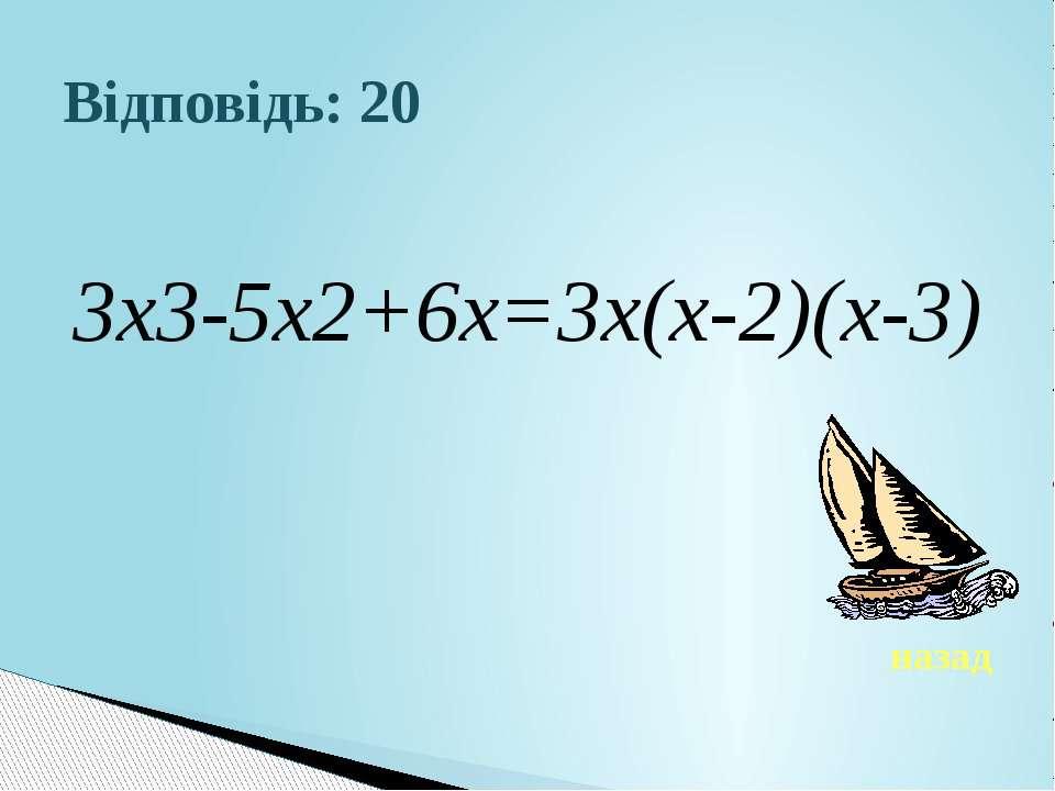 Відповідь: 203х3-5х2+6х=3х(х-2)(х-3)назад