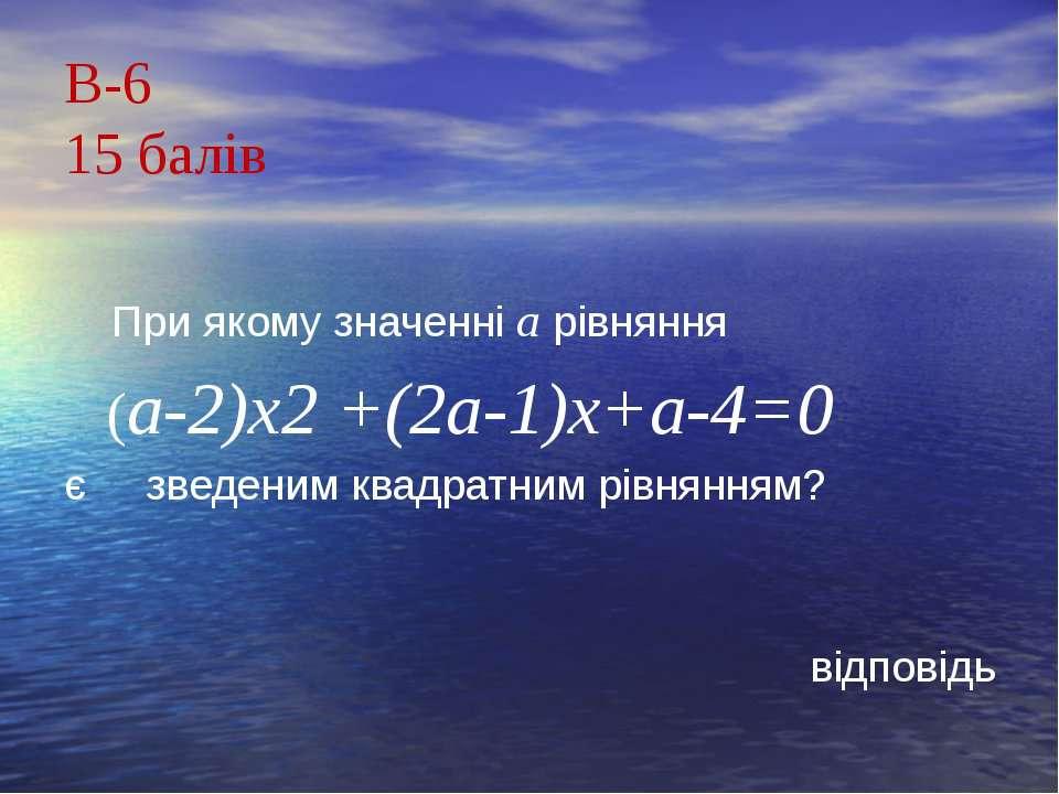 В-615 балів При якому значенні а рівняння (а-2)х2 +(2а-1)х+а-4=0 є зведеним к...
