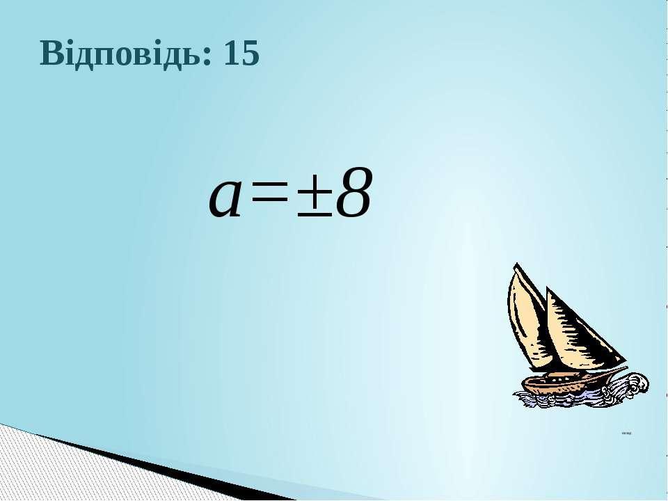 Відповідь: 15 а=±8