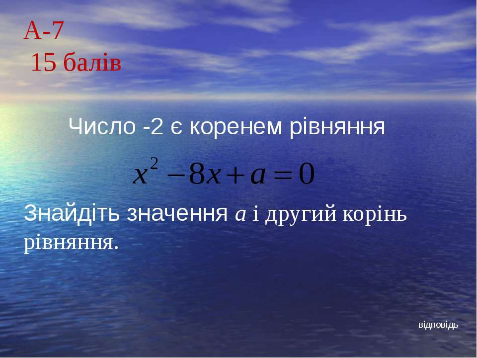 А-7 15 балів Число -2 є коренем рівнянняЗнайдіть значення а і другий корінь р...