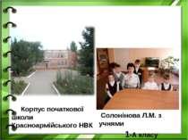 Ласкаво просимо! Корпус початкової школи Красноармійського НВК