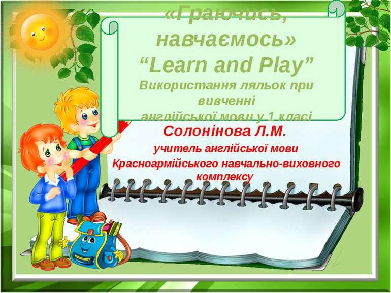 """«Граючись, навчаємось»""""Learn and Play""""Використання ляльок при вивченніанглійс..."""