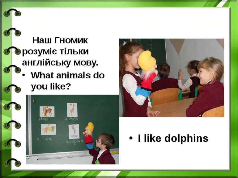 Вивчаємо нові слова Наш Гномик розуміє тільки англійську мову.What animals do...