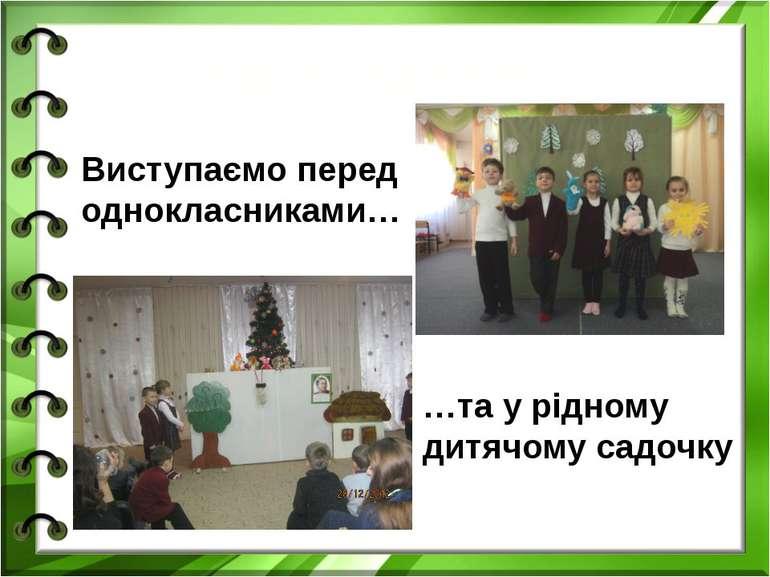 Наші дебютиВиступаємо перед однокласниками…