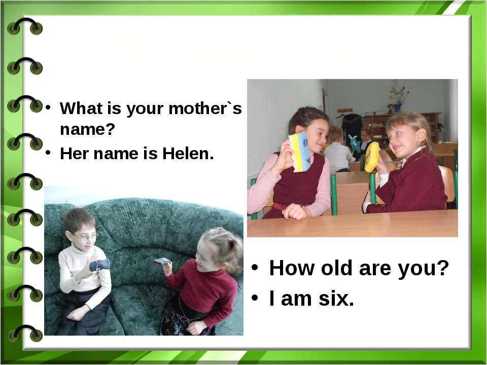 Працюємо в паріWhat is your mother`s name?Her name is Helen.