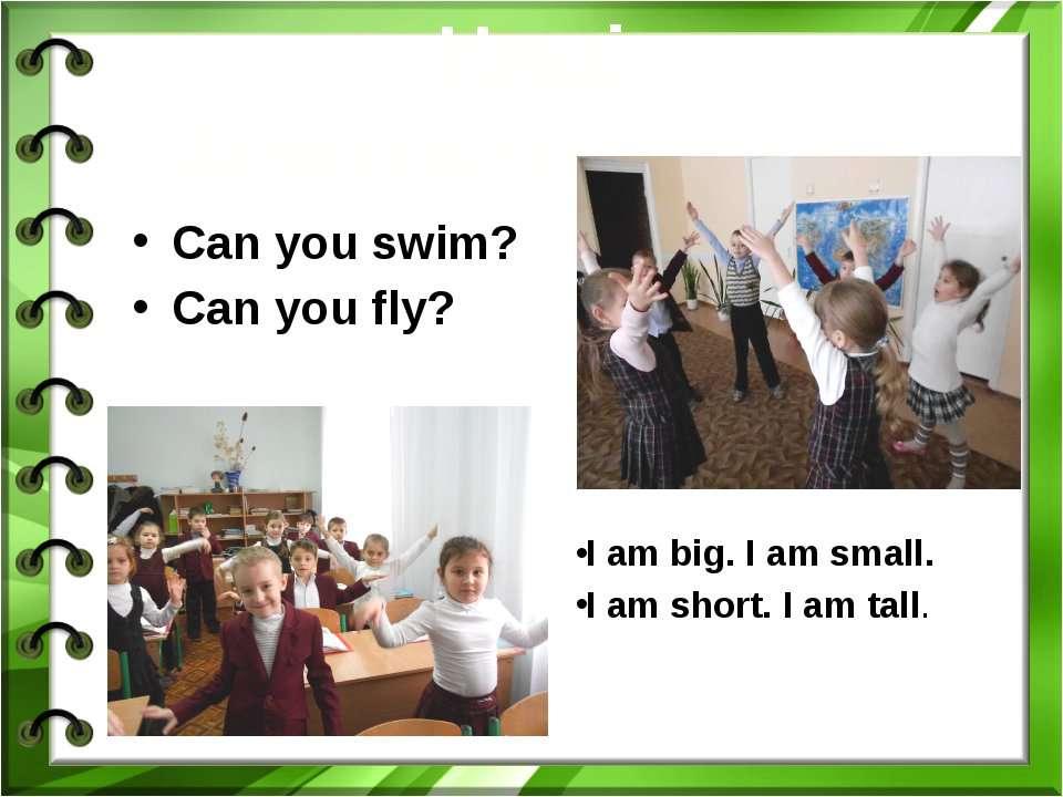 Наші фізкультхвилинкиI am big. I am small.I am short. I am tall.