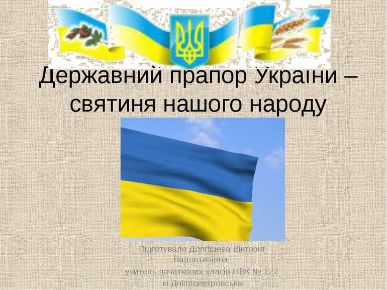 Державний прапор України –святиня нашого народуПідготувала Долгішева Вікторія...