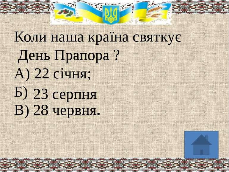 Коли наша країна святкуєКоли наша країна святкує День Прапора ?А) 22 січня;&n...