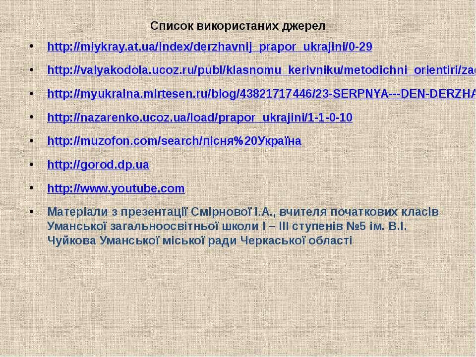 Список використаних джерелhttp://miykray.at.ua/index/derzhavnij_prapor_ukraji...