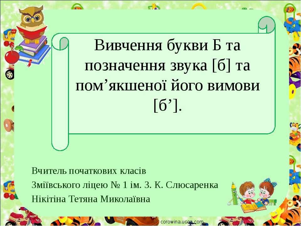 Вчитель початкових класів Зміївського ліцею № 1 ім. З. К. СлюсаренкаНікітіна ...