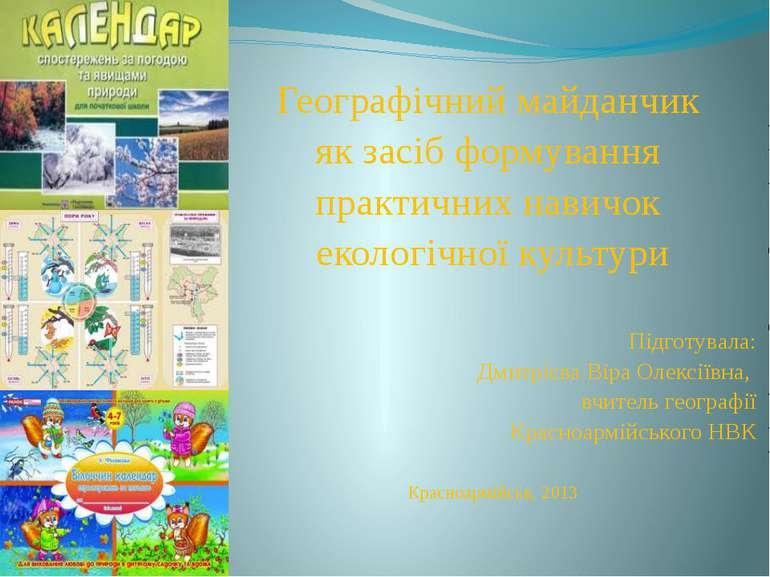 Географічний майданчик як засіб формування практичних навичок екологічної кул...