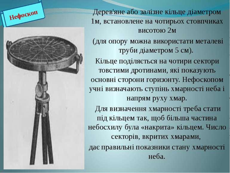 Дерев'яне або залізне кільце діаметром 1м, встановлене на чотирьох стовпчиках...