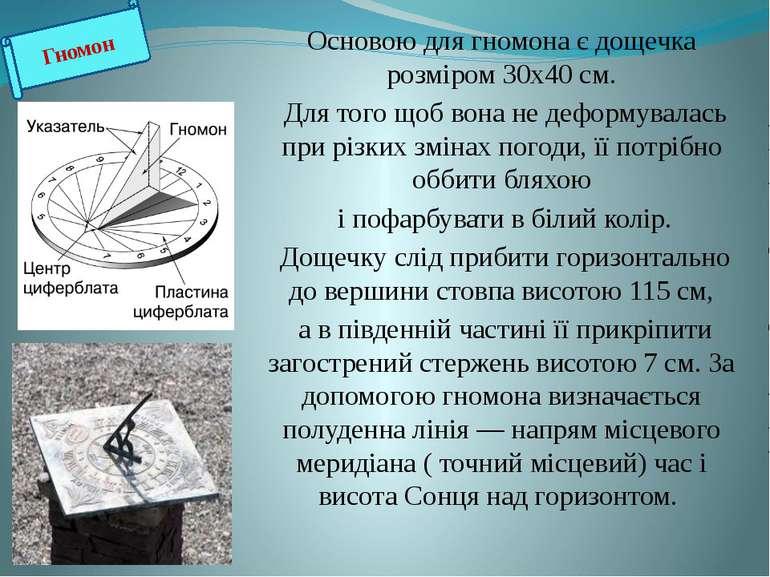 Основою для гномона є дощечка розміром 30x40 см. Для того щоб вона не деформу...