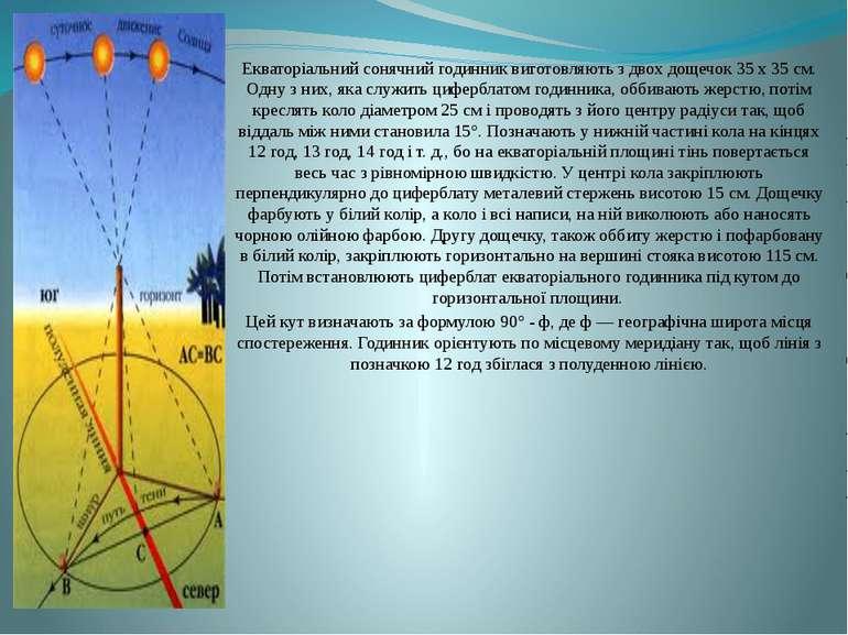 Екваторіальний сонячний годинник виготовляють з двох дощечок 35 х 35 см. Одну...