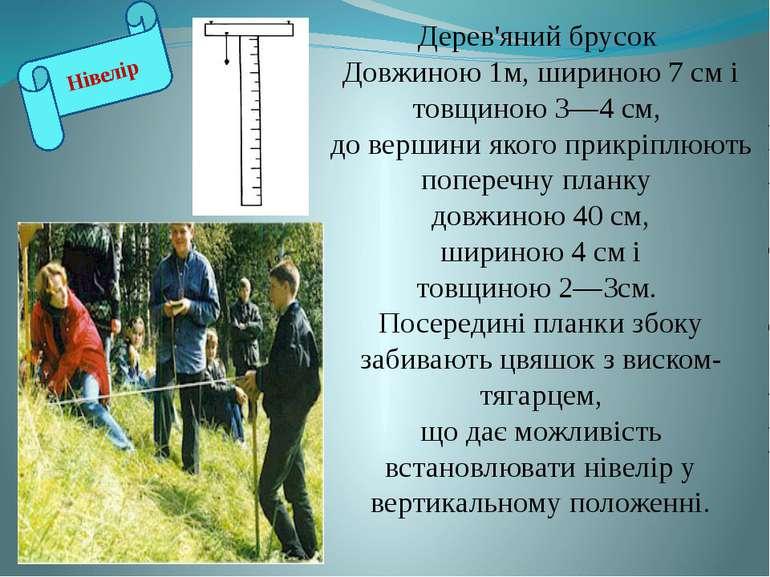 Дерев'яний брусок Довжиною 1м, шириною 7 см і товщиною 3—4 см, до вершини яко...