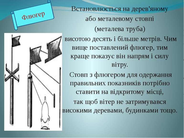 Встановлюється на дерев'яному або металевому стовпі (металева труба) висотою ...