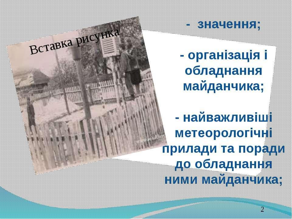- значення;- організація і обладнання майданчика;- найважливіші метеорологічн...