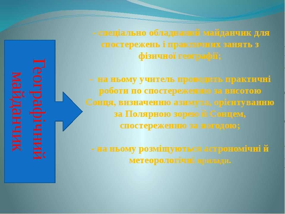 - спеціально обладнаний майданчик для спостережень і практичних занять з фізи...