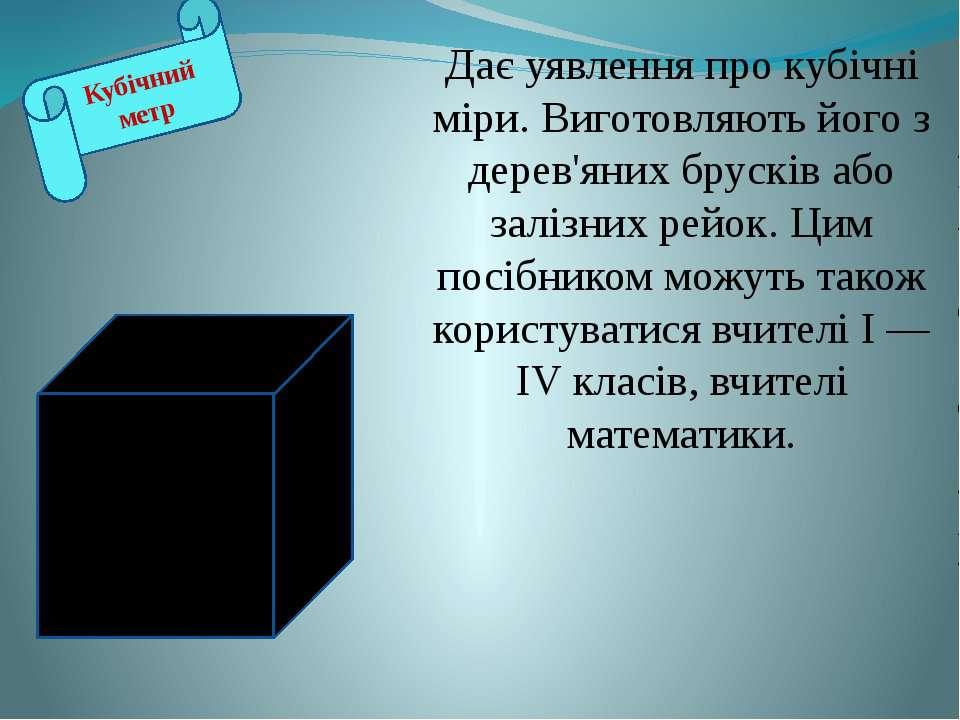 Дає уявлення про кубічні міри. Виготовляють його з дерев'яних брусків або зал...