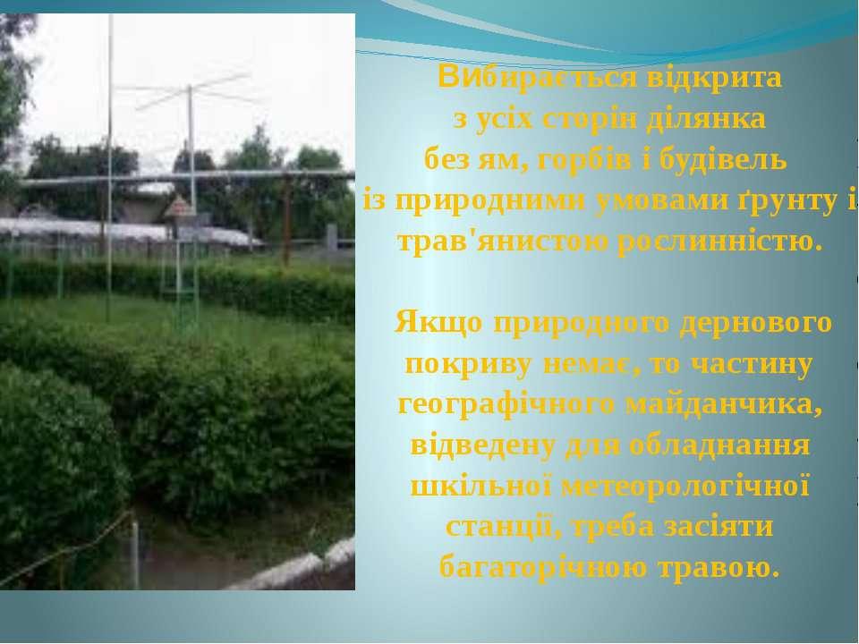 Вибирається відкрита з усіх сторін ділянка без ям, горбів і будівель із приро...
