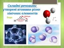 Складні речовини утворені атомами різних хімічних елементівВода